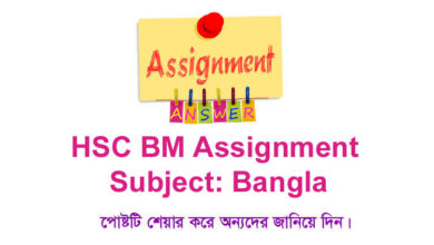 XII Class HSC BM Bangla Assignment For Final Exam