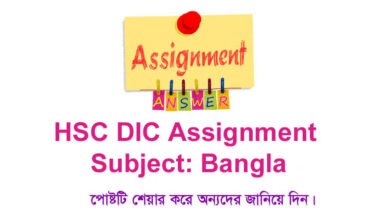 HSC Diploma In Commerce Bangla Assignment
