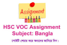 Class 12 HSC Vocational Bangla Assignment Answer