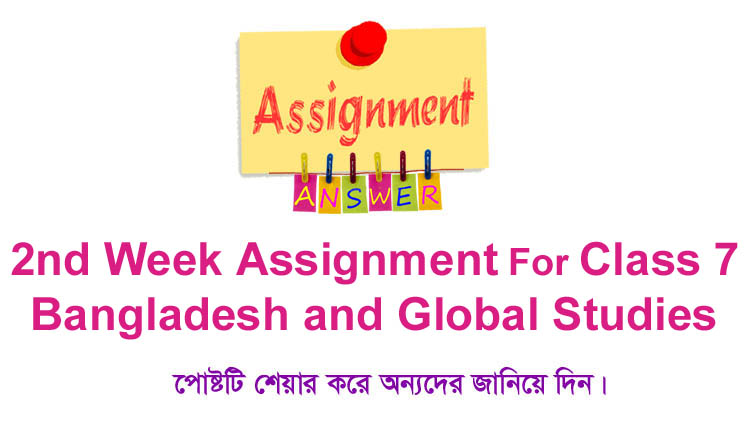 Class 7 Bangladesh and Global Studies 2nd Week Assignment Answer