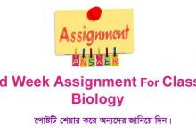 Class 9 Biology 2nd Week Assignment Answer