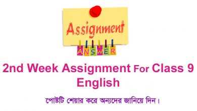 Class 9 English 2nd Week Assignment Answer